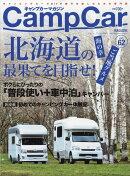 キャンプカーマガジン vol.62 2017年 06月号 [雑誌]