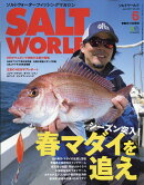 SALT WORLD (ソルトワールド) 2017年 06月号 [雑誌]