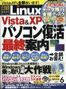 日経 Linux (リナックス) 2017年 06月号 [雑誌]