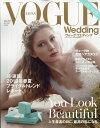 VOGUE WEDDING (ヴォーグウェディング) 2017年 06月号 [雑誌]
