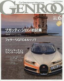 【予約】GENROQ (ゲンロク) 2017年 06月号 [雑誌]