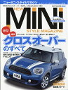 NEW MINI STYLE MAGAZINE (ニューミニ・スタイルマガジン) 2017年 06月号 [雑誌]