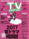 TV station (テレビステーション) 関東版 2017年 6/24号 [雑誌]