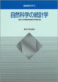 自然科学の統計学 (基礎統計学) [ 東京大学 ]