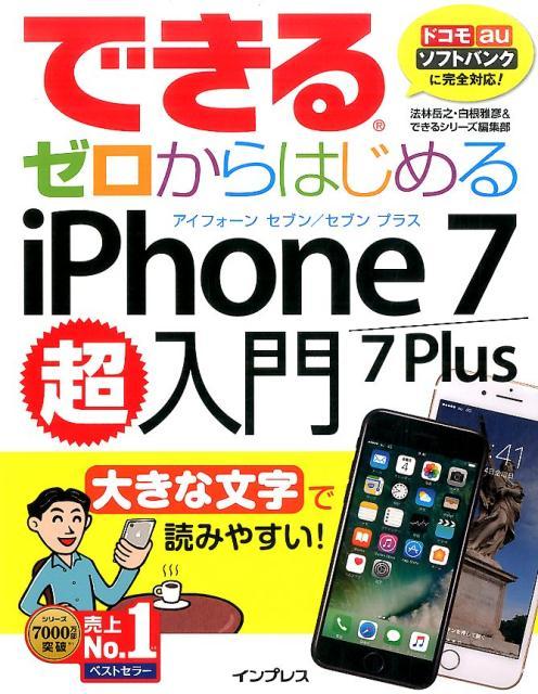 できるゼロからはじめるiPhone 7/7 Plus超入門 大きな文字で読みやすい! [ 法林岳之 ]