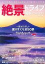 絶景ドライブ関東 まだ見ぬ感動を求めて、道の先に待つ四季折々の別天地 (ぴあMOOK)