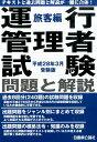 運行管理者試験問題と解説(平成28年3月受験版 旅客編)