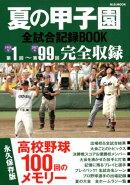夏の甲子園全試合記録BOOK