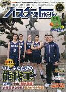 月刊 バスケットボール 2018年 06月号 [雑誌]