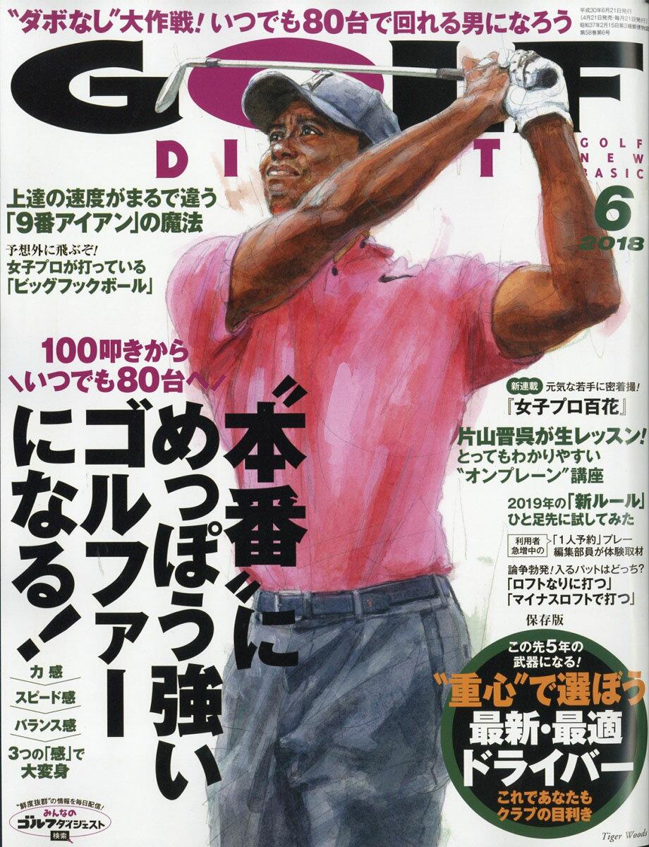 GOLF DIGEST (ゴルフダイジェスト) 2018年 06月号 [雑誌]