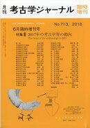 考古学ジャーナル増刊 2017年の考古学界の動向 2018年 06月号 [雑誌]