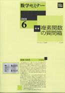 数学セミナー 2018年 06月号 [雑誌]