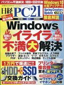 日経 PC 21 (ピーシーニジュウイチ) 2018年 06月号 [雑誌]