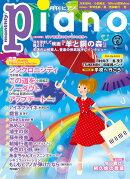 月刊ピアノ 2018年6月号