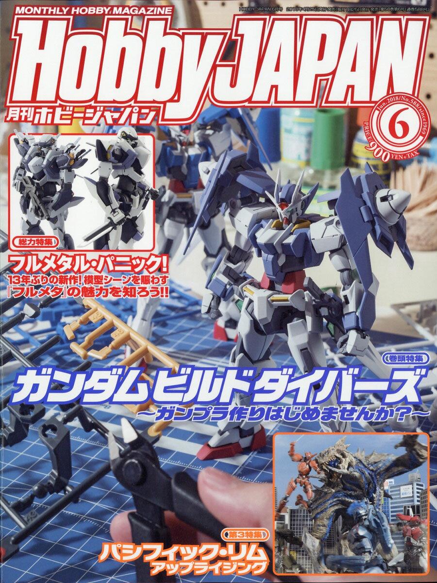 Hobby JAPAN (ホビージャパン) 2018年 06月号 [雑誌]