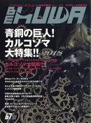 BE-KUWA(ビー・クワ) No.67 2018年 06月号 [雑誌]