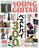 YOUNG GUITAR (ヤング・ギター) 2018年 06月号 [雑誌]