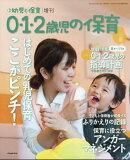 0・1・2歳児の保育 2018夏 2018年 06月号 [雑誌]
