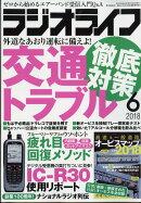 ラジオライフ 2018年 06月号 [雑誌]