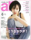 ar (アール) 2018年 06月号 [雑誌]