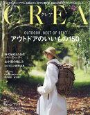 CREA (クレア) 2018年 06月号 [雑誌]