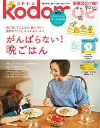 kodomoe (コドモエ) 2018年 06月号 [雑誌]