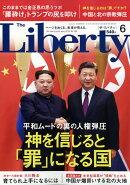 The Liberty (ザ・リバティ) 2018年 06月号 [雑誌]