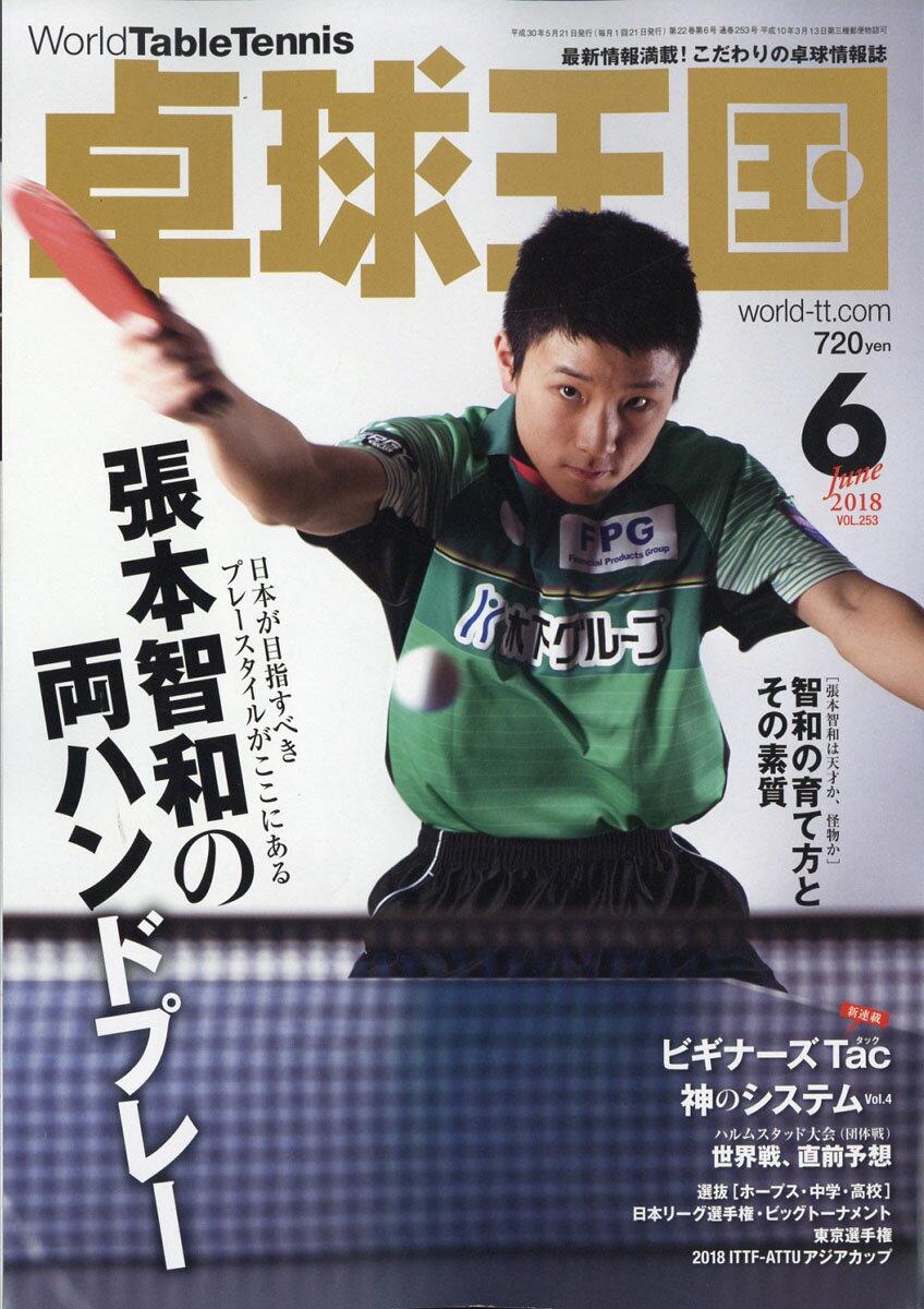 卓球王国 2018年 06月号 [雑誌]