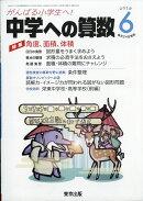中学への算数 2018年 06月号 [雑誌]
