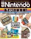 電撃Nintendo (ニンテンドー) 2018年 06月号 [雑誌]