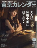 東京カレンダー 2018年 06月号 [雑誌]