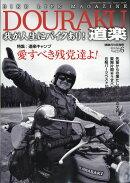 道楽 2018年 06月号 [雑誌]