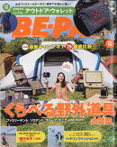 BE-PAL (ビーパル) 2018年 06月号 [雑誌]