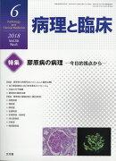 病理と臨床 2018年 06月号 [雑誌]