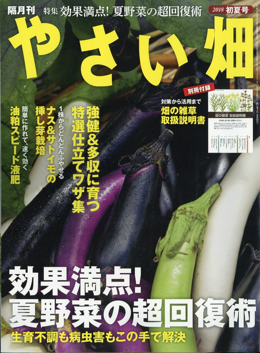 やさい畑 2018年 06月号 [雑誌]