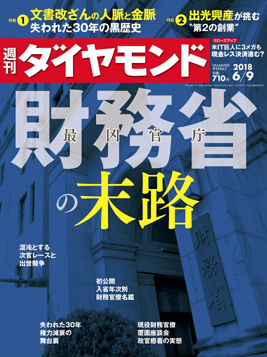 週刊 ダイヤモンド 2018年 6/9号 [雑誌]