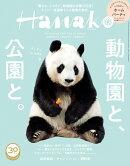 Hanako (ハナコ) 2018年 6/14号 [雑誌]