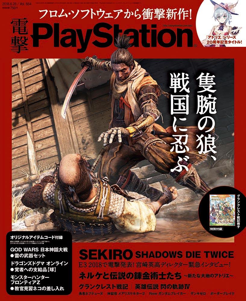 電撃PlayStation (プレイステーション) 2018年 6/28号 [雑誌]