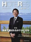 週刊 HOTERES (ホテレス) 2018年 6/15号 [雑誌]