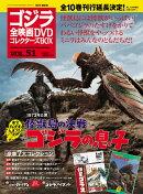 隔週刊 ゴジラ全映画DVDコレクターズBOX (ボックス) 2018年 6/26号 [雑誌]