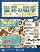 世界の切手コレクション 2018年 6/27号 [雑誌]
