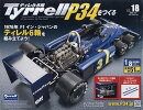 週刊Tyrrell P34をつくる 2018年 6/6号 [雑誌]