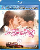 太陽の末裔 Love Under The Sun BOX2<コンプリート・シンプルBlu-ray BOX>【Blu-ray】