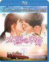 太陽の末裔 Love Under The Sun BOX2<コンプリート・シンプルBlu-ray BOX>【Blu-ray】 [ ソン・ジュンギ ]