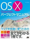 OS 10 Yosemiteパーフェクトマニュアル