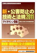 新・公害防止の技術と法規(2011 ダイオキシン類編)