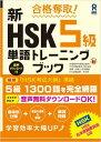 合格奪取! 新HSK5級 単語トレーニングブック