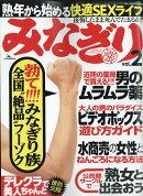 裏モノJAPAN (ジャパン) 別冊 みなぎり vol.2 2018年 06月号 [雑誌]