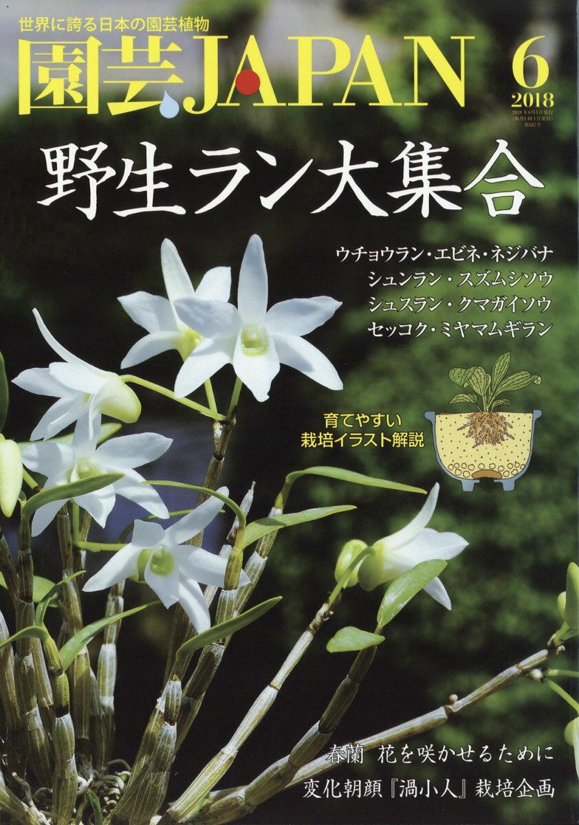 園芸JAPAN (ジャパン) 2018年 06月号 [雑誌]