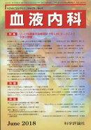 血液内科 2018年 06月号 [雑誌]